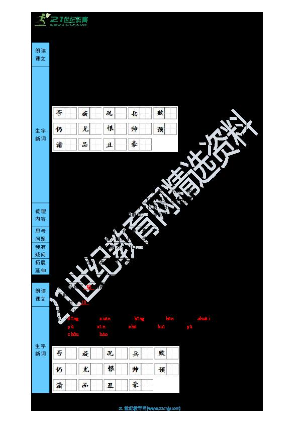 给下列多音字_20 陀螺 预习单(word版有答案)_21世纪教育网