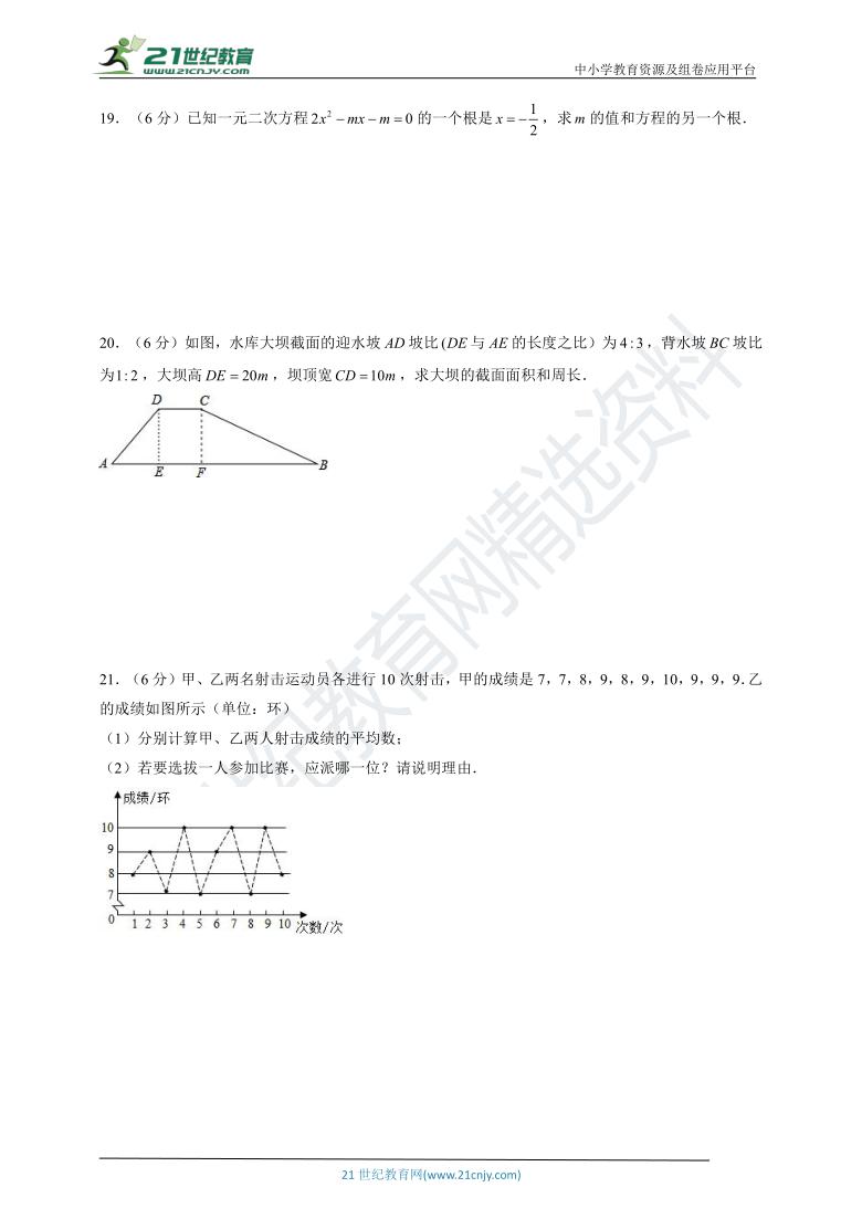 浙教版2020-2021学年度下学期八年级数学期中测试题(3)(含答案)