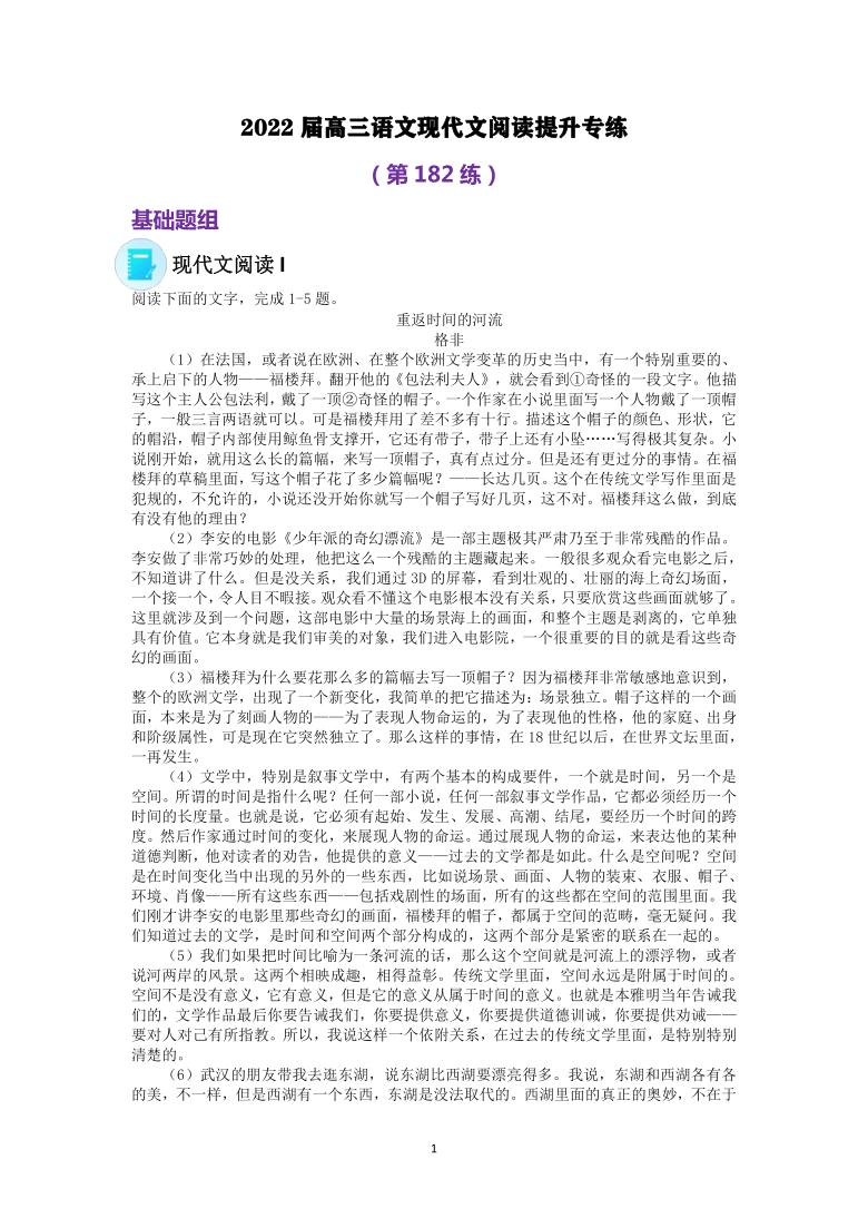 2022届高三语文现代文阅读提升专练(第182练)(含答案)