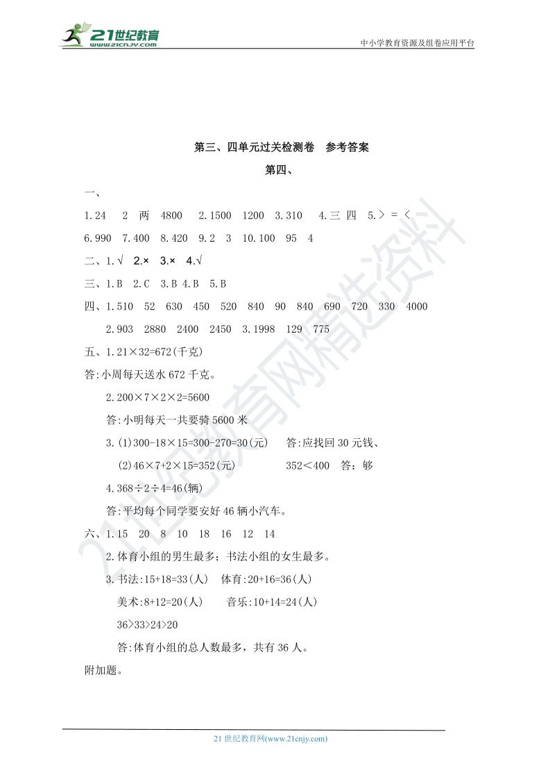 人教版数学三下 第三、四单元过关检测卷(含答案)