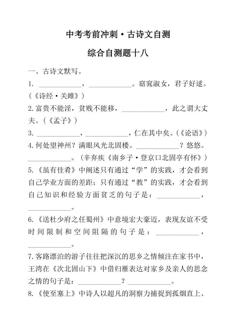 2021年中考考前冲刺?古诗文每日自测18(word版含答案)