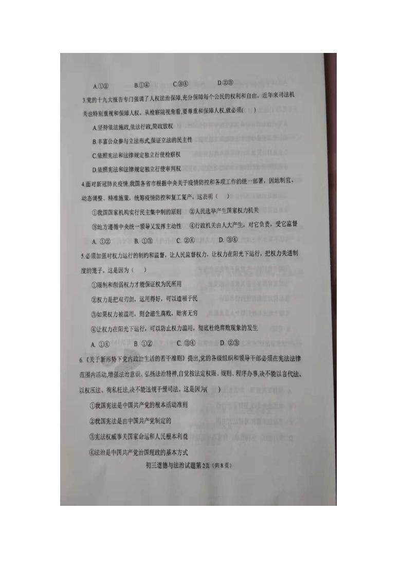 山东省蓬莱市2020-2021学年第二学期期中八年级道德与法治试题(五四制,扫描版,无答案)
