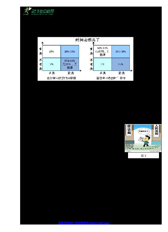 【精品试卷】2018年福建省中考名校思想品德模拟卷 (四)(含答案)