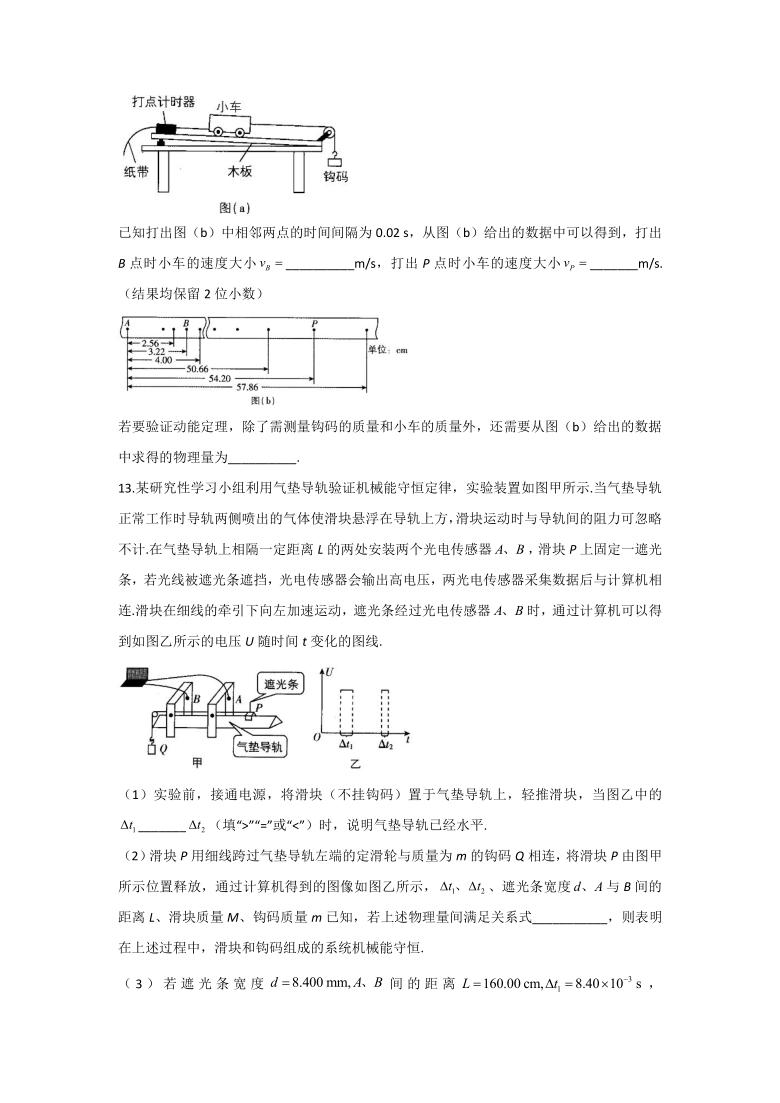 高中物理人教新版 必修2 全册综合自测专练 (四) Word版含解析