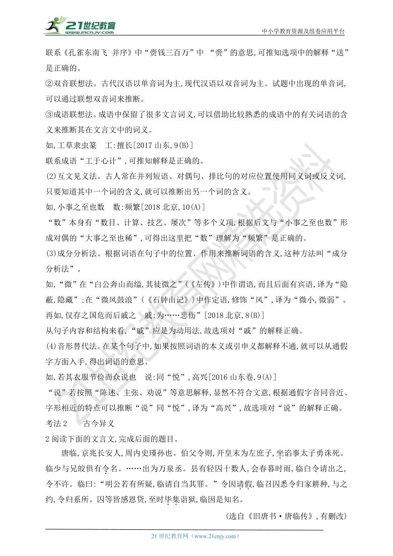 【备考2022】高考语文一轮复习 专题四 文言文阅读 学案(含答案)
