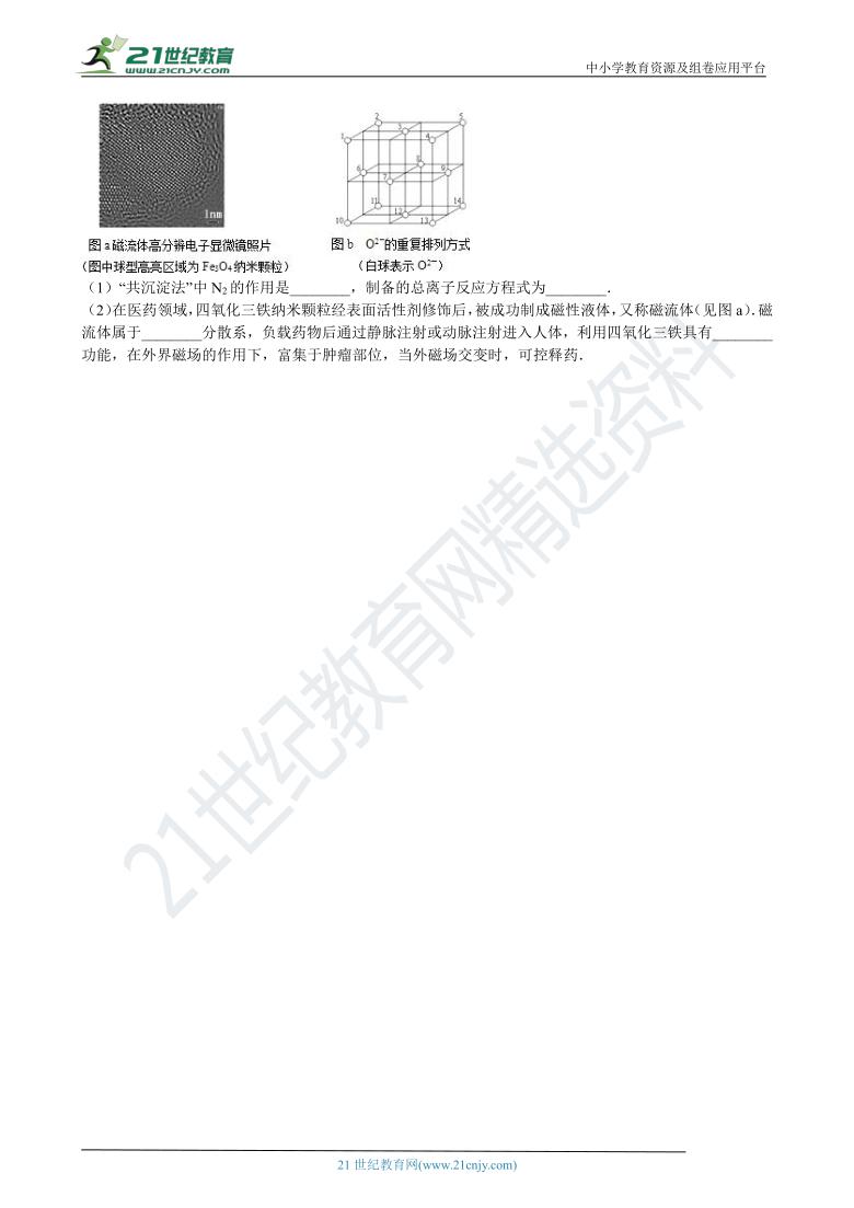 高中化学鲁科版(2019)选择性必修2 第3章第3节 液晶、纳米材料与超分子 同步练习(含解析)