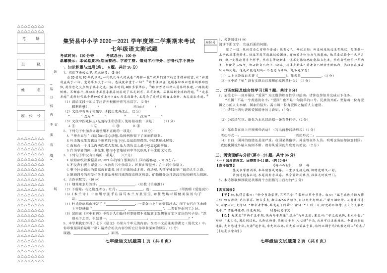 黑龙江省双鸭山市集贤县2020-2021学年七年级下学期期末考试语文试题(含答案)