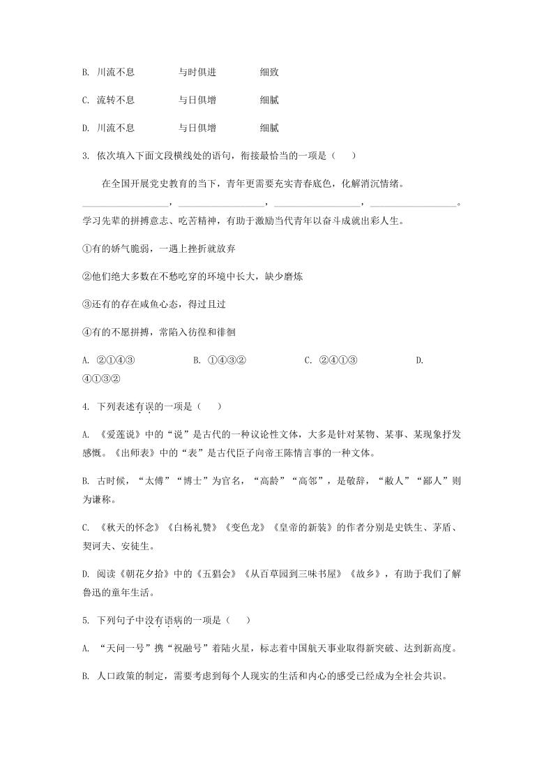 湖北省仙桃、江汉油田、潜江、天门2021年中考语文试卷(WORD版,含答案)