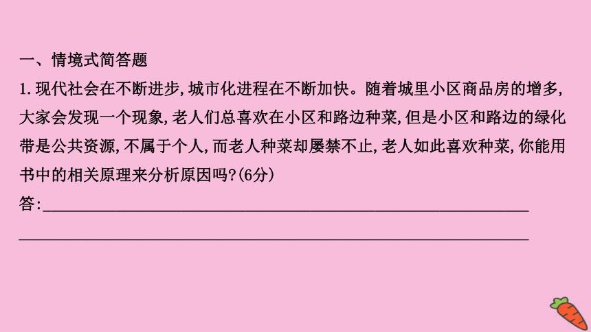 2022版高考语文人教版一轮复习课件:专题提升练 演练19 《乡土中国》专项练(38张PPT)