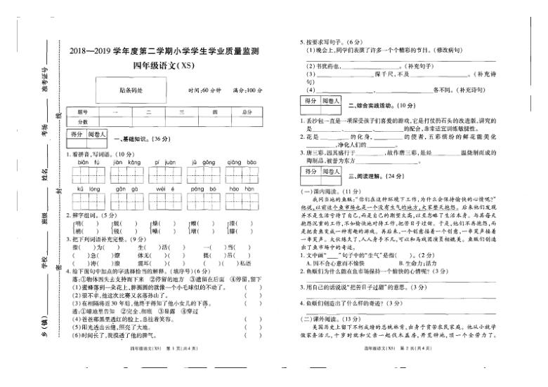 河南省商丘市睢县2018-2019学年下学期四年级语文期末试题(扫描版,无答案)