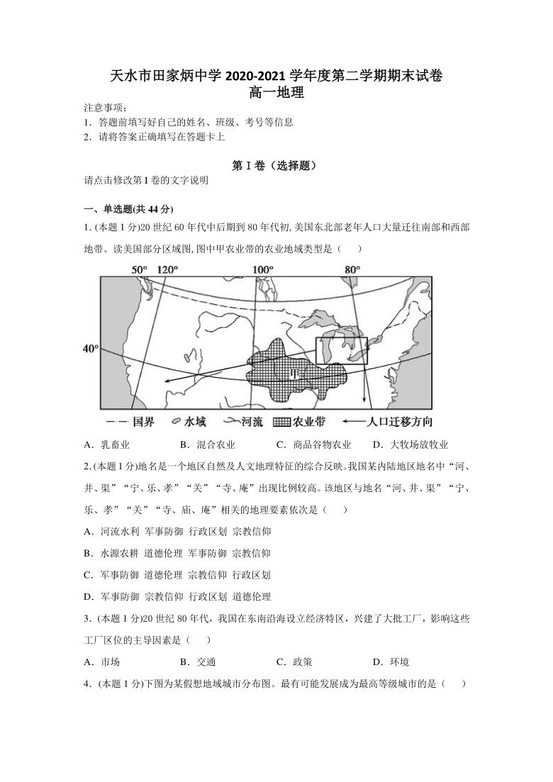 甘肃省天水市田家炳中学2020-2021学年高一下学期期末考试地理试卷( Word版含答案)