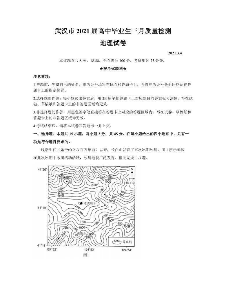 湖北省武汉市2021届高三3月质量检测地理试题 Word版含答案