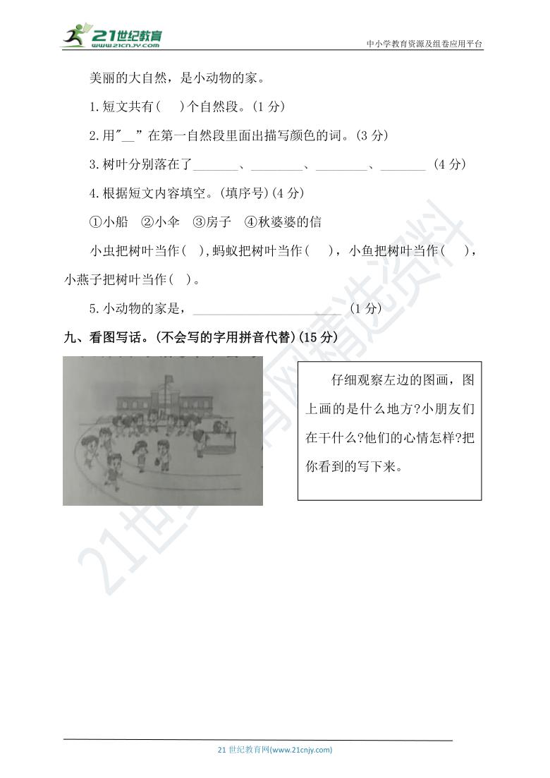 统编版一年级下册语文月考(五六单元)测试卷(二)(含答案)