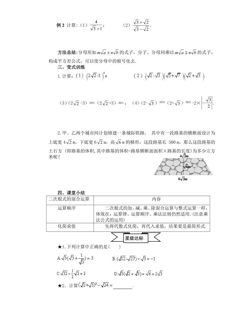 2020-2021学年人教版八年级数学下册16.3第2课时二次根式的混合运算导学案(含详解)