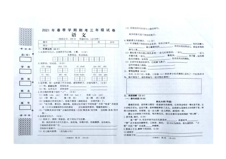 广西贺州市八步区2020-2021学年第二学期三年级语文期末试题 (图片版,无答案)