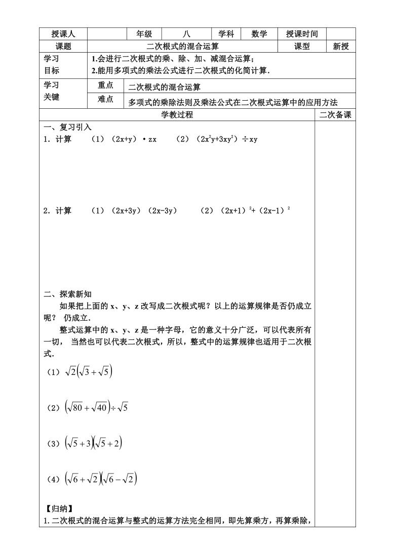 16.3.2混合运算-2020-2021学年人教版八年级数学下册导学案(表格式 含答案)