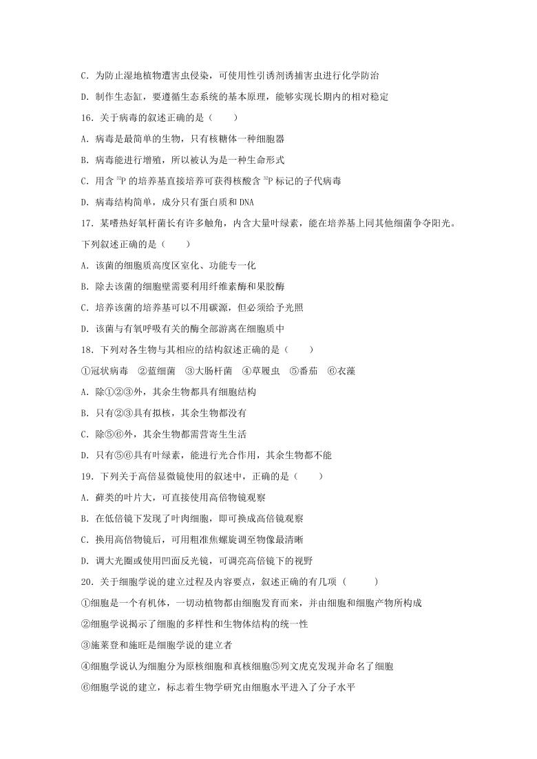 重庆市江津区高中2020-2021学年高二下学期期末考试生物试题 Word版含答案