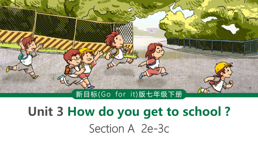 Unit 3 How do you get to school ?Section A 2e-3c 课件(22张PPT)