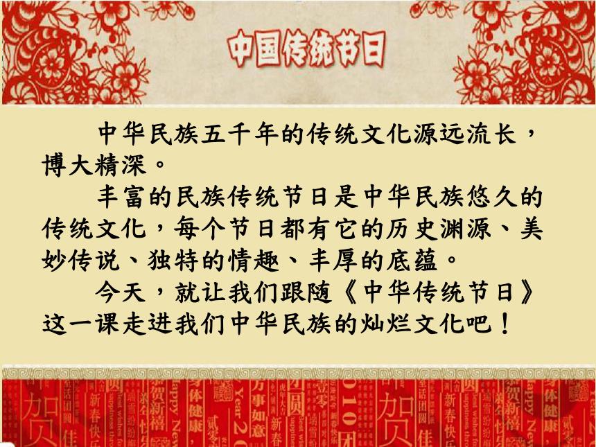 统编版三年级下册语文 第三单元 综合性学习:中华传统节日  课件(42张)
