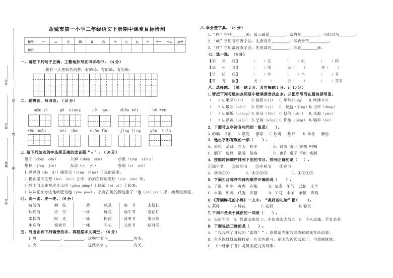盐城市第一小学统编版二年级语文下册期中课堂目标检测(有答案)
