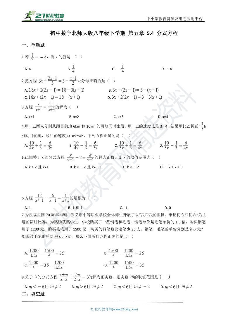 5.4 分式方程一课一练(含解析)