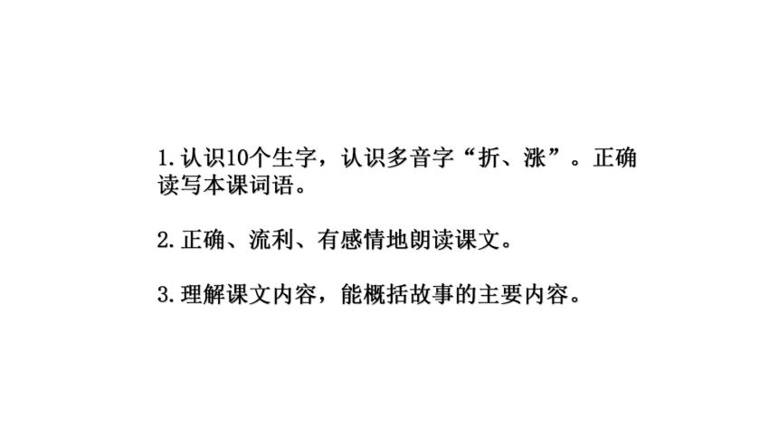 28.枣核 课件(19张)
