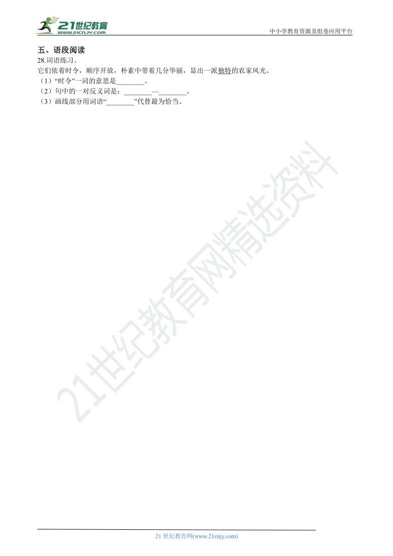 部编版四年级下期中专项复习:03词语 练习(含答案)