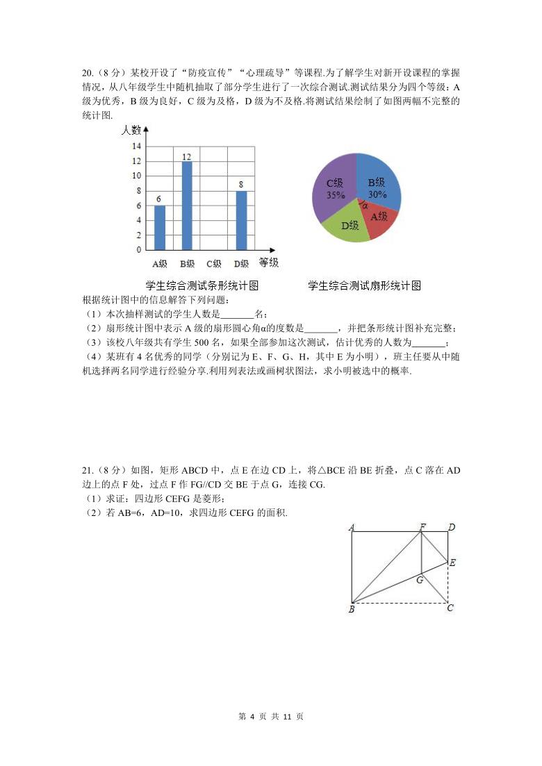 湖南省长沙市广益实验中学2020-2021学年九年级下学期第一次模拟考试数学试卷(word版,含答案)