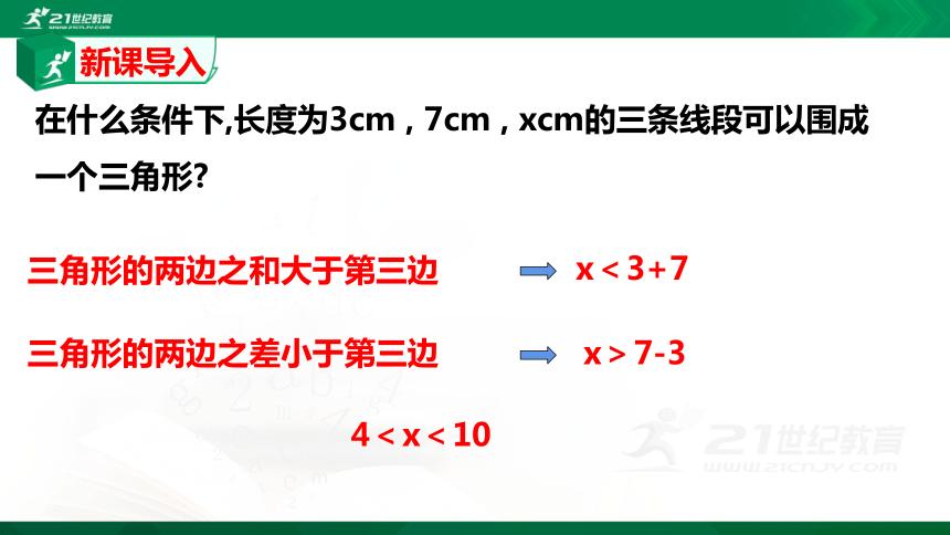 2.6.2 一元一次不等式组课件(共15张PPT)