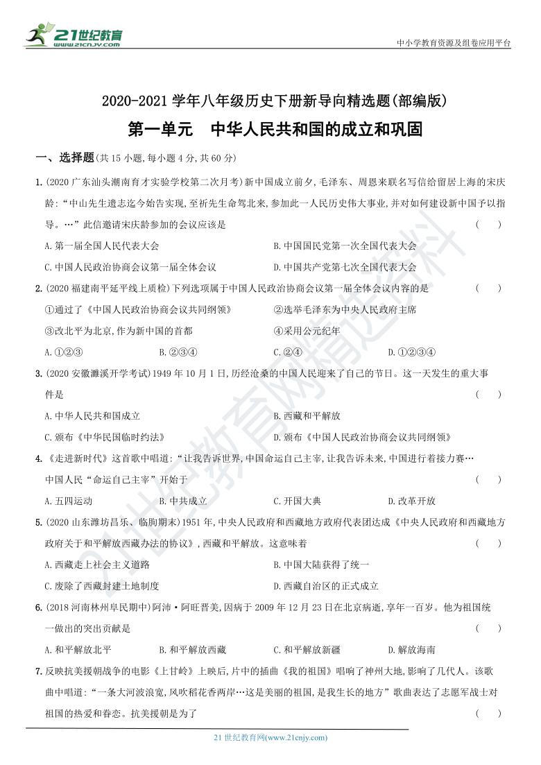 2020-2021学年八年级历史下册新导向精选题(部编版) 第一单元 中华人民共和国的成立和巩固 单元试卷(含解析)