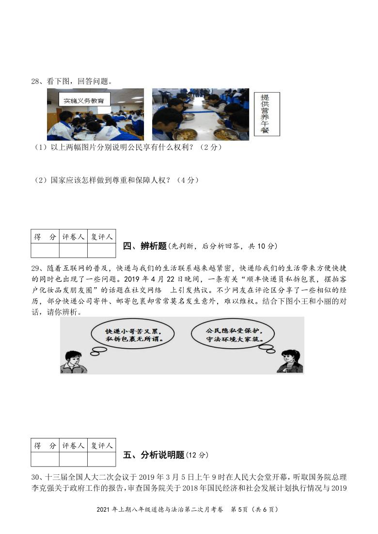 湖南省怀化市八年级道德与法治下册期中测试卷(1--4课)word版,含答案