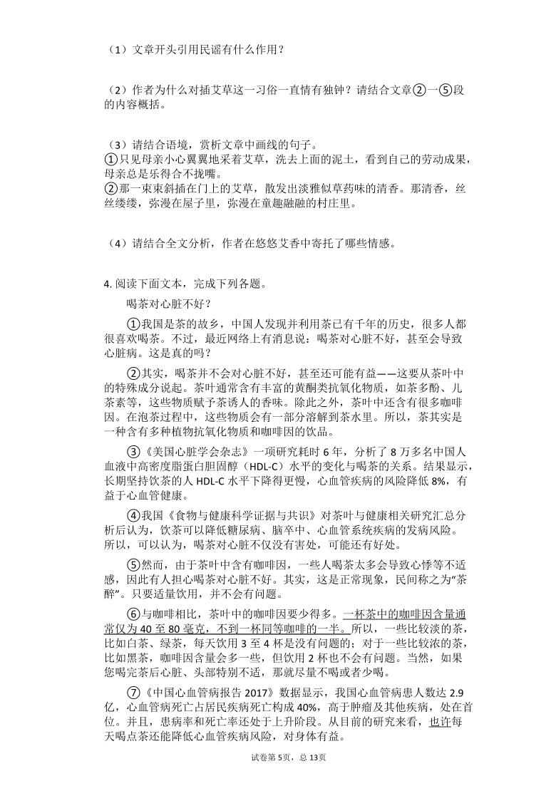 2021中考语文总复习现代文阅读每日一练(十二)(含答案)