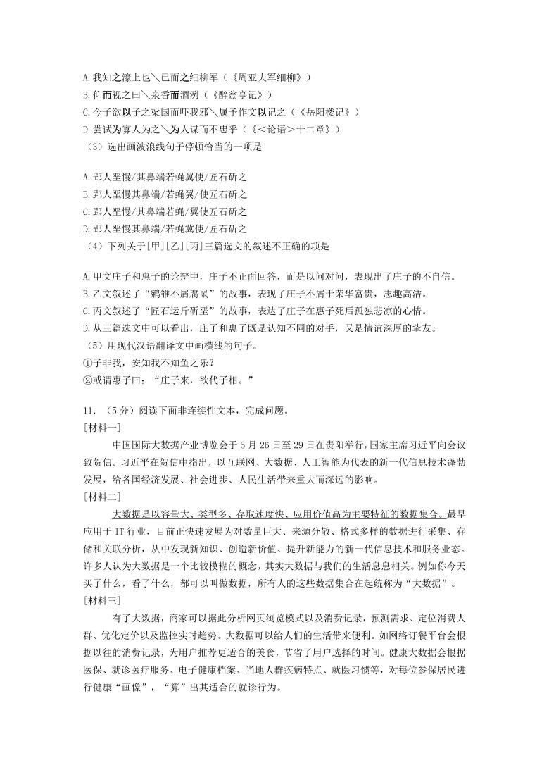 2021年黑龙江省大庆市中考语文试卷(WORD版,含答案)