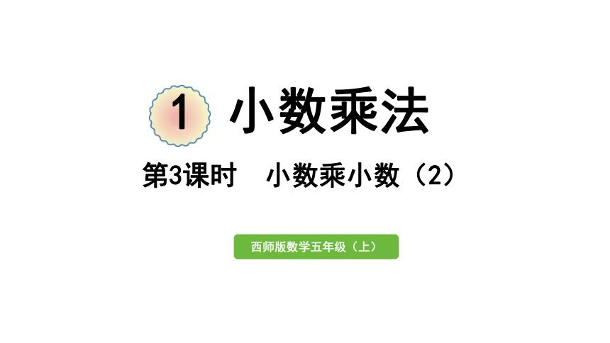 西师大版数学五年级上册一 小数乘法第3课时 小数乘小数(2)课件(24张PPT)