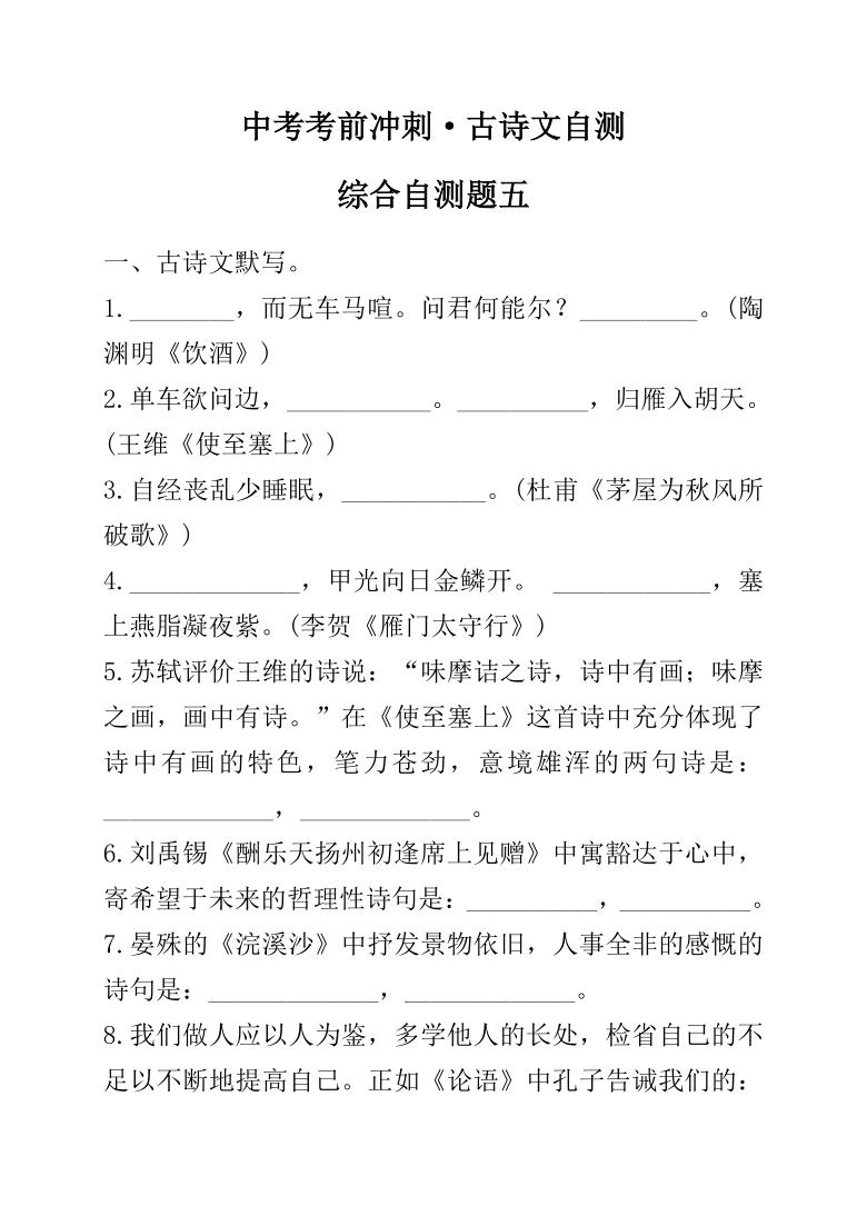 2021年中考考前冲刺?古诗文每日自测5(word版含答案)