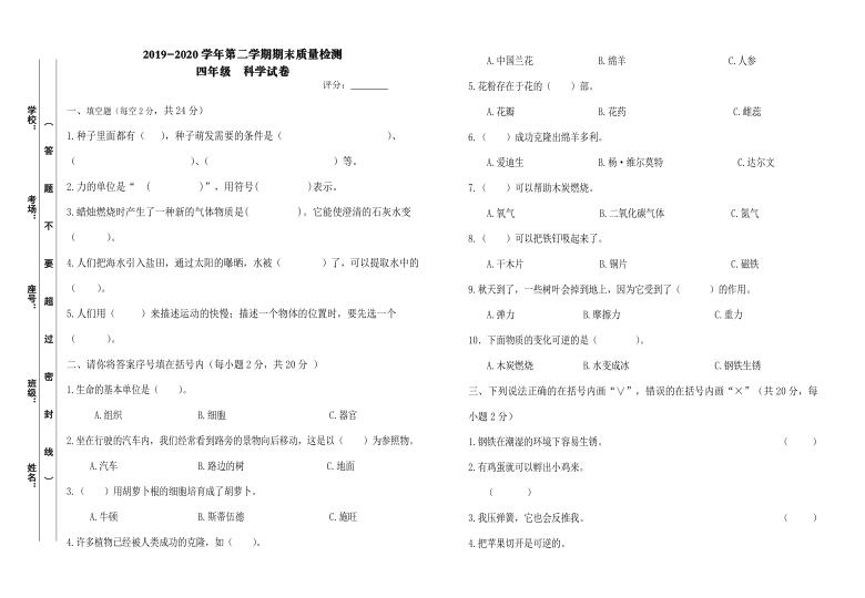 江西省萍乡市芦溪县2019-2020学年四年级第二学期期末质量检测科学试题(湘科版,含答案)
