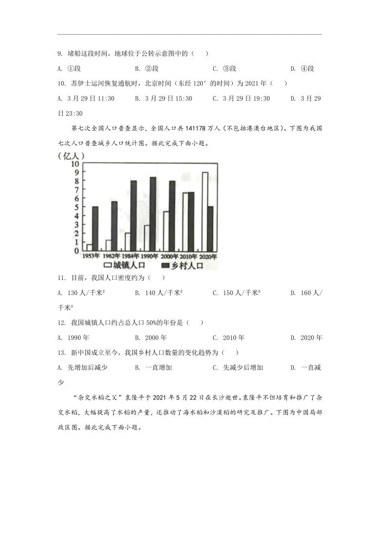 西藏山南市高中2020-2021学年高二下学期期末考试地理试题(Word版含答案)