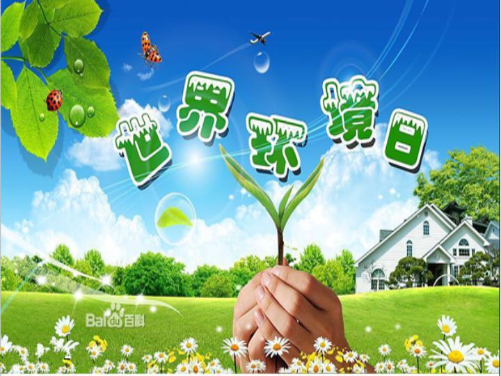 小学班会课件-世界环境日主题班会  (共22张PPT)通用版