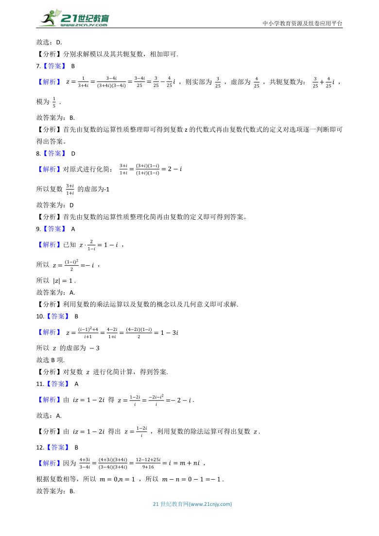 7.2复数的四则运算  同步练习(含解析)