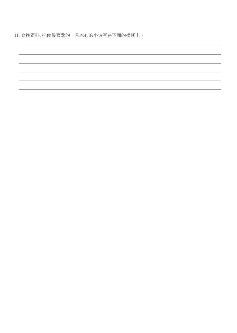 统编版四年级语文下册 9短诗三首   同步练习(含答案)