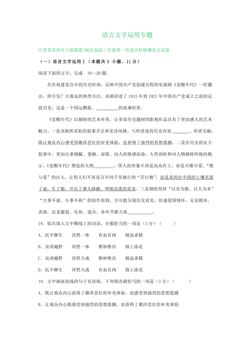 江苏省部分地区2022届高三上学期9-10月语文试题精选汇编:语言文字运用专题(含答案)