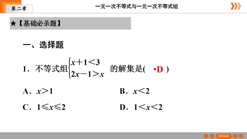 2020-2021学年北师大版八年级数学下册2.6 一元一次不等式组习题课件(共21张PPT)