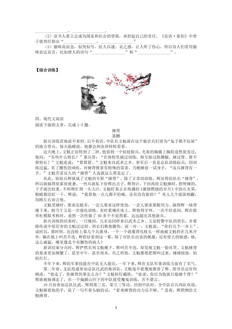 2022届高三语文课时作业本(第273练)(含答案)