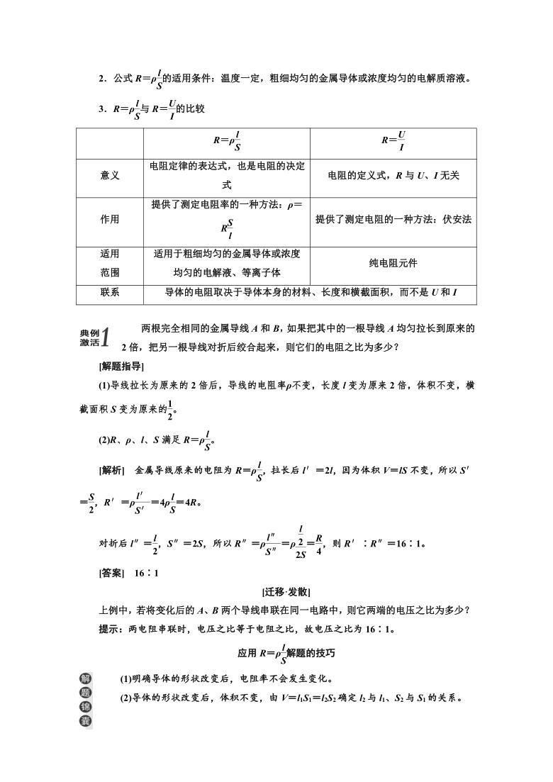 3.2  决定导体电阻大小的因素 导学案  Word版含答案