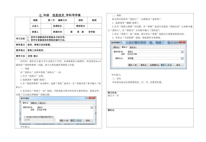 光明日报版七年级全册信息技术 4.2编辑文本 导学案