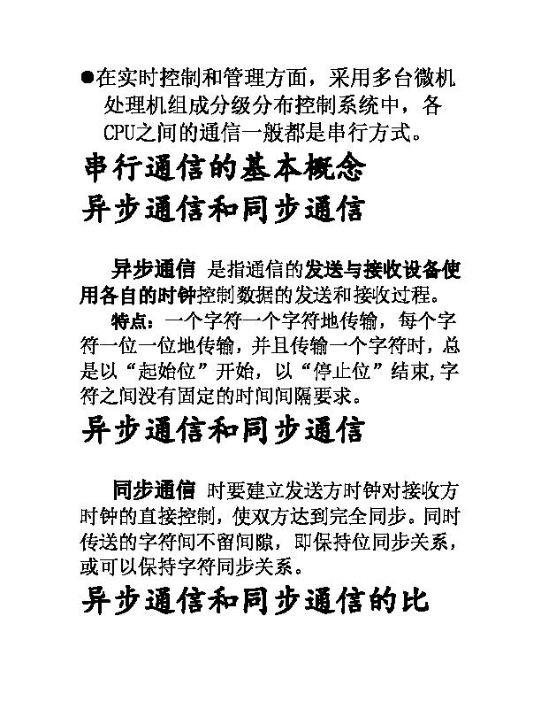 藍牙無線控制臺燈(串口通訊電腦客戶端編程)教案