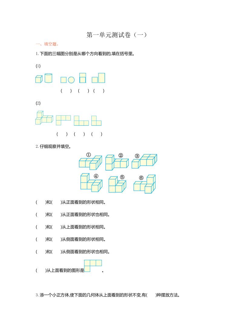 人教版数学五年级下册第一单元测试卷(一)(含答案)