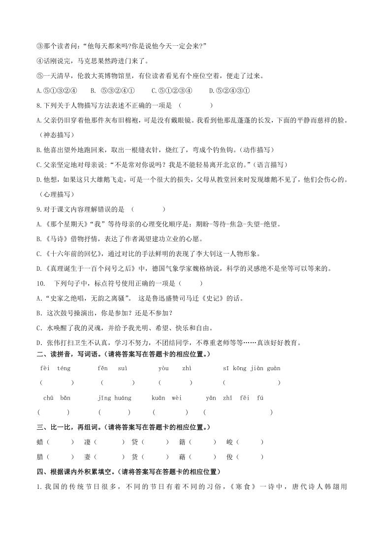 山东省滨州市2021年六年级学业水平模拟考试语文试题(含答案)
