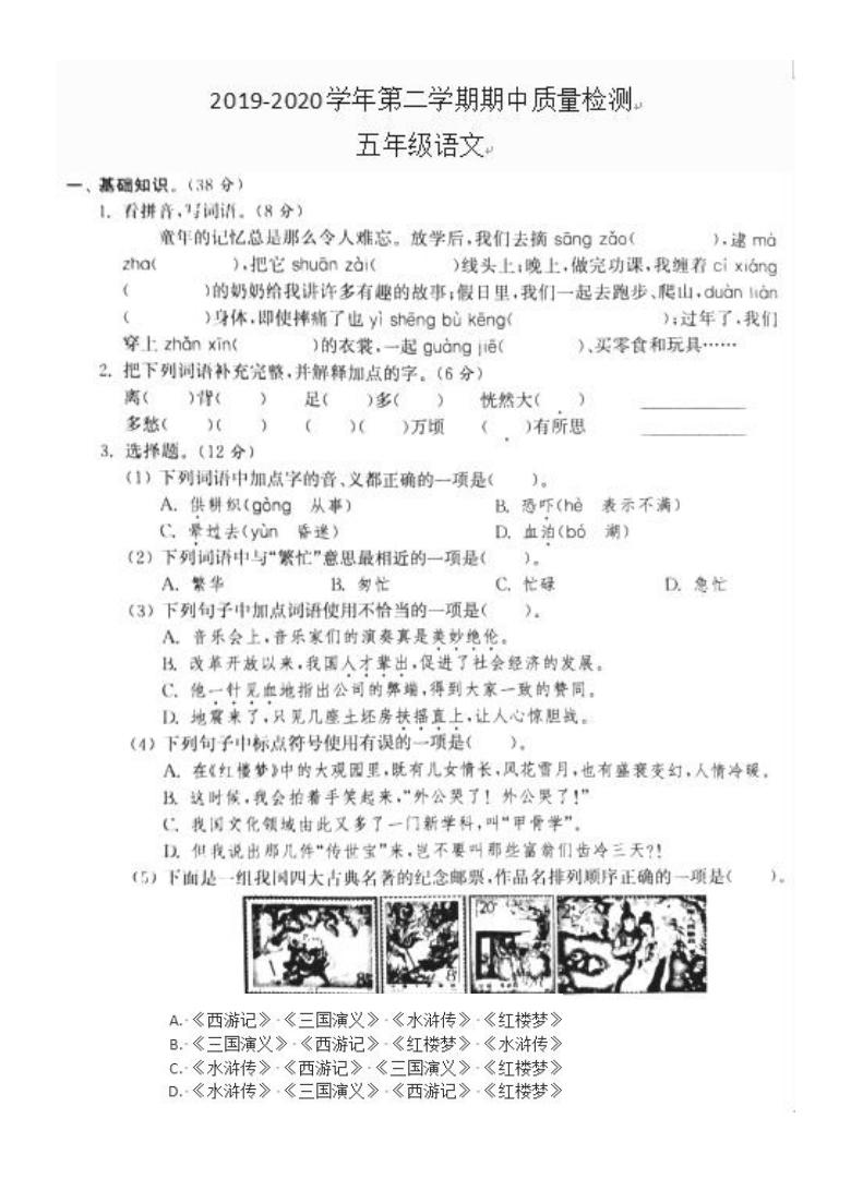 江苏省宿迁市宿城区2019-2020学年第二学期五年级语文期中测试卷 (图片版,无答案)