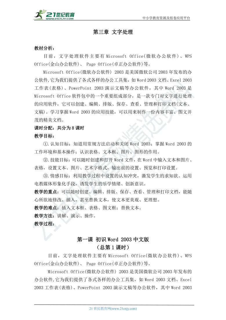 3.1初识Word 2003中文版 教案